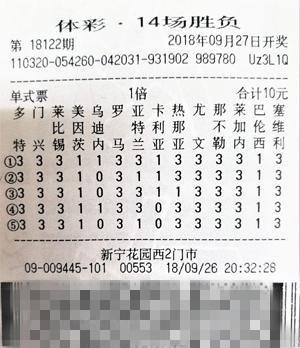 江苏彩民现身领行118万大奖 称中奖秘诀是碰幸运