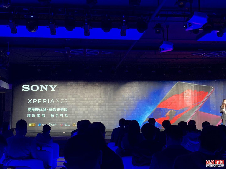 索尼Xperia XZ3国行发布 6英寸OLED屏 售5399元