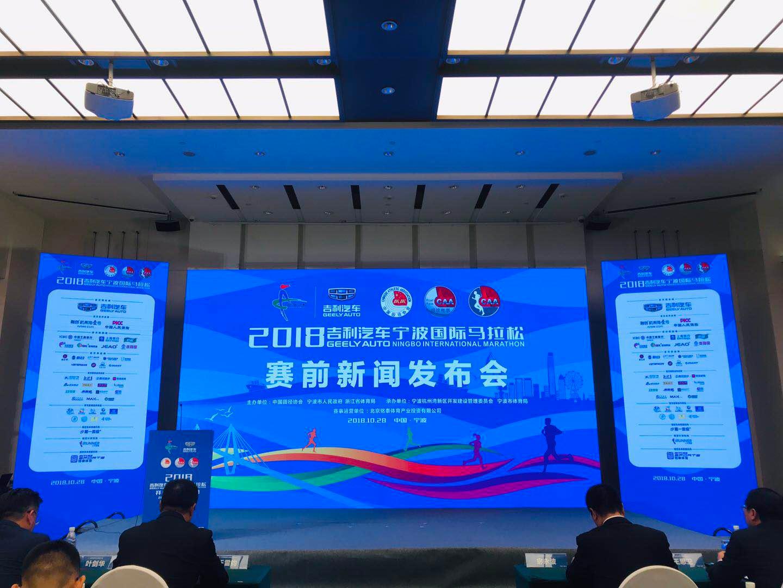 2018吉利汽车宁波国际马拉松第二场新闻发布会举行