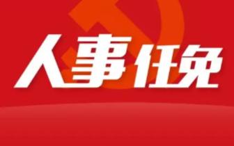 阳江市委|焦兰生同志任阳江市委委员、常委、书记
