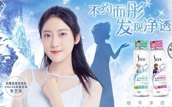 """舒蕾X天猫淘抢购非抢不可,携手SNH48李艺彤开启秀发"""""""
