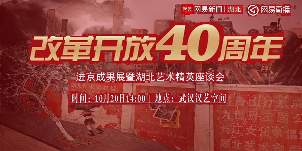 改革开放四十年进京成果展湖北精英座谈会