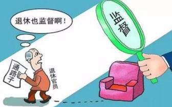 江西近期已至少有四名县级退休干部被查
