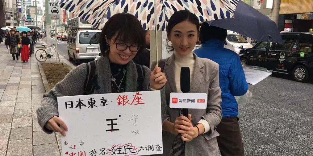 日本東京银座街头:中国游客大调查!