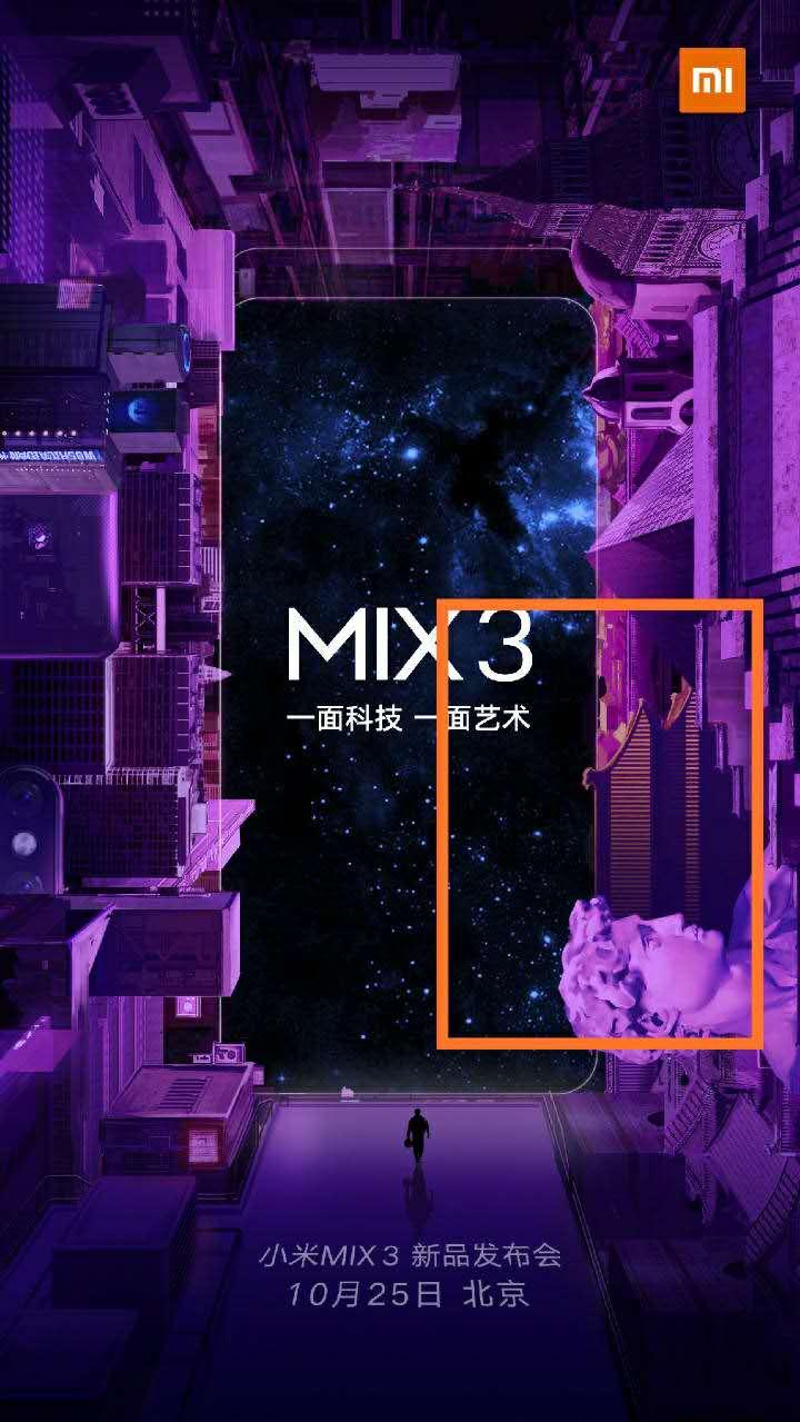 小米MIX3发布会地点保密?蛛丝马迹显示在故宫