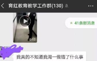 湖南株洲教师因罚站学生被带入派出所?纪委介入