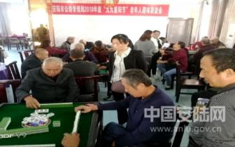 """安陆市公路管理局 """"九九重阳节""""老年人趣味联谊会"""