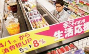 日本计划上调消费税税率 或再放宽观光客免税政策