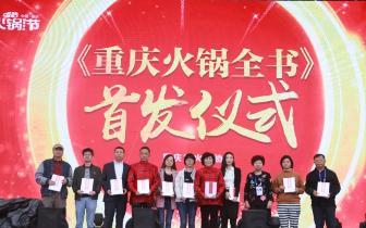 唯怡·第十届重庆火锅美食文化节盛大开幕,震撼全业!