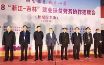 """""""浙江-吉林""""就业扶贫劳务协作会在松原市召开"""