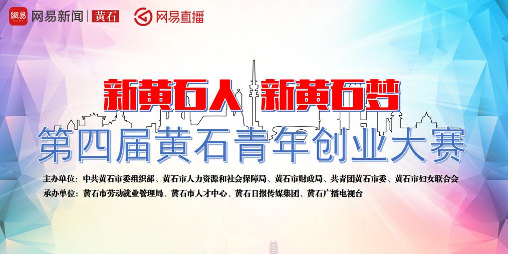 第四届黄石青年创业大赛