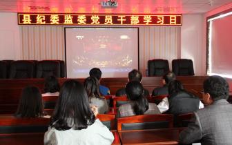 长白县纪委监委组织开展党员干部学习日活动