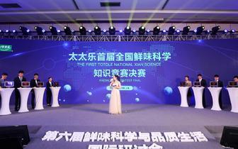 2018年太太乐首届全国鲜味科学知识竞赛在沪举行