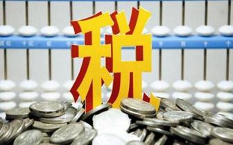 税务总局:前三季度税收超11万亿元 增长13.2%
