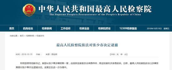 最高人民检察院依法对张少春决定逮捕