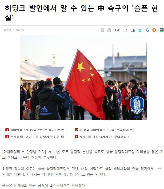 韩媒讽中国足球:请里皮希丁克没用 短期内就这德性