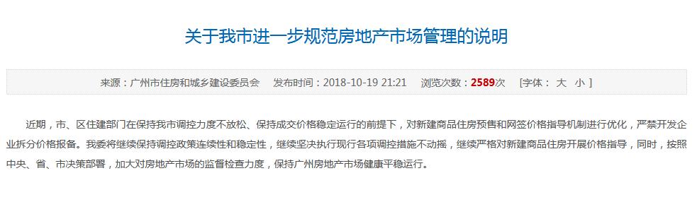 传广州市个别区域将取消限价销售 广州住建委回应
