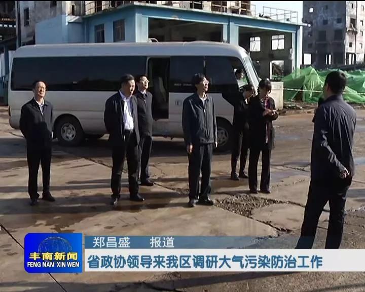 省政协领导到丰南调研大气污染防治工作