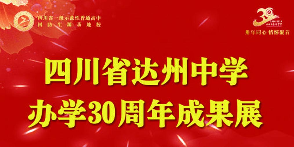 四川省达州中学办学30周年成果展(文艺汇演)