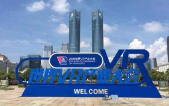 刘奇易炼红会见出席2018世界VR产业大会嘉宾