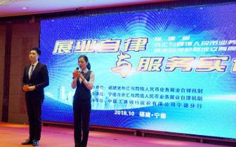 福建省外汇与跨境人民币业务展业自律机制成立两周年活
