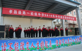 孝昌县第一初级学校开展中华魂演讲比赛活动