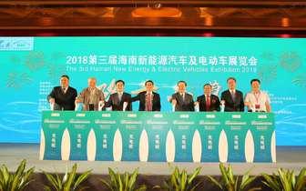 2018第三届海南新能源车展开幕