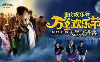 重庆欢乐谷万圣鬼混趴 99元学生双人夜场套票尖叫来袭