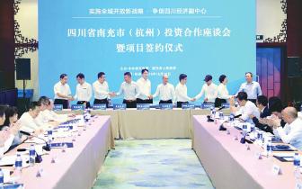 南充市(杭州)投资合作座谈会暨项目签约仪式举行