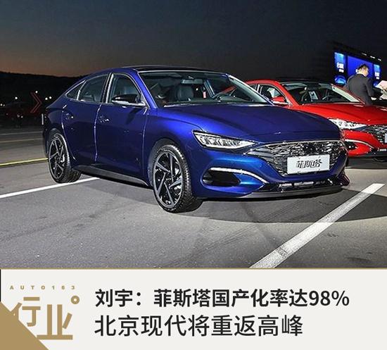 刘宇:菲斯塔国产化率达98% 北京现代将重返高峰