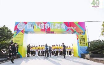 健康中国,全民乐跑---2018厦门城市乐跑赛圆满完赛