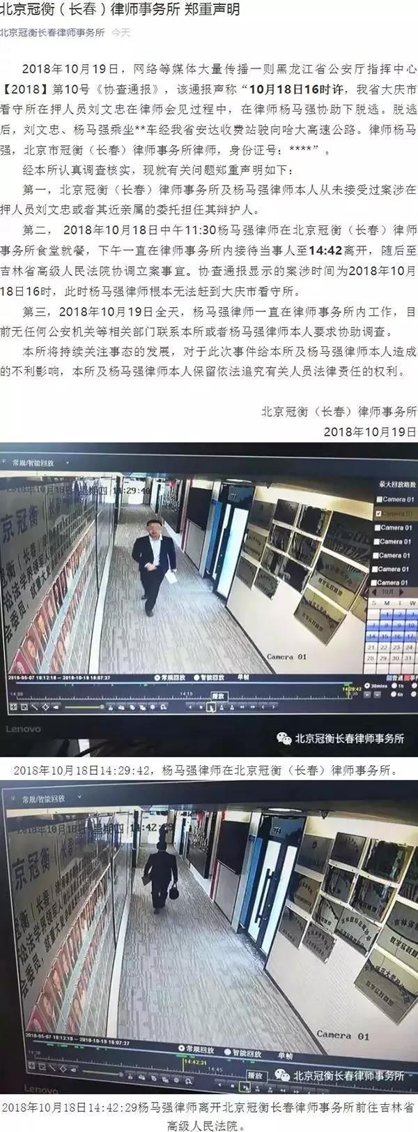 """黑龙江在押犯逃脱""""假律师""""协助 细节让人意外"""