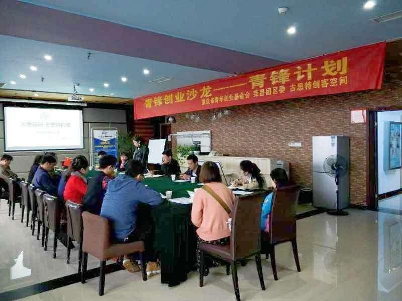 荣昌区国家科技企业孵化器为在孵企业开展创业沙龙活动
