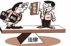 调解劳动争议纠纷