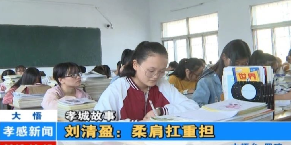 孝城故事——大悟 刘清盈 :柔肩扛重担