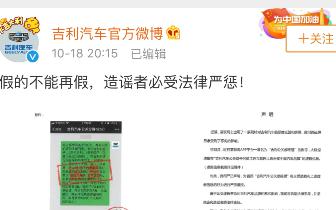 汽车品牌黑公关疑云:吉利澄清 长城谴责 奇瑞声援