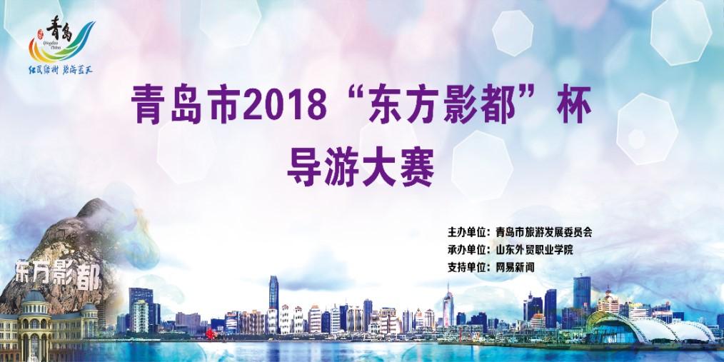 """青岛市2018""""东方影都""""杯 导游大赛决赛"""