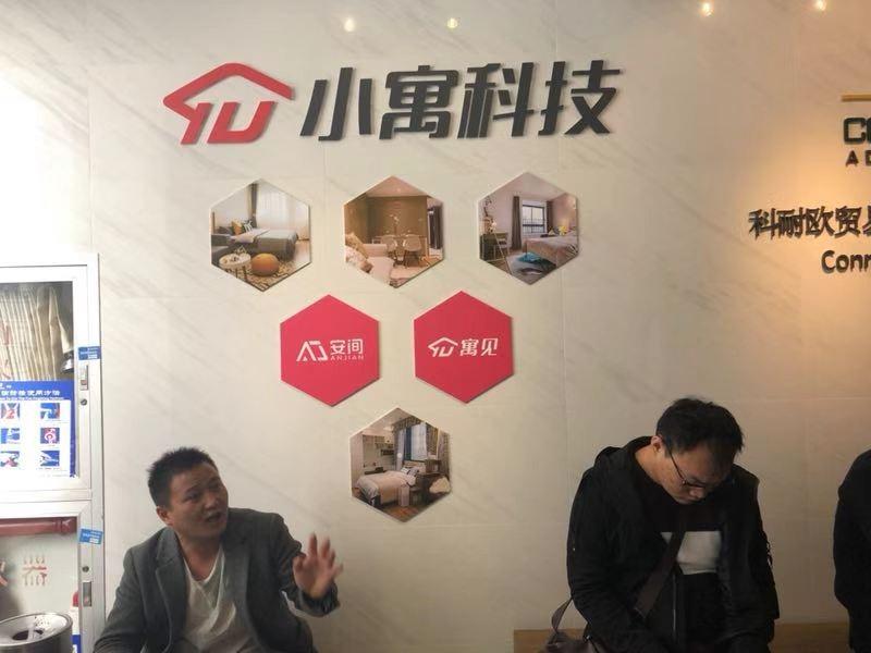 上海寓见资金链断裂 租客被赶仍需向网贷平台还款