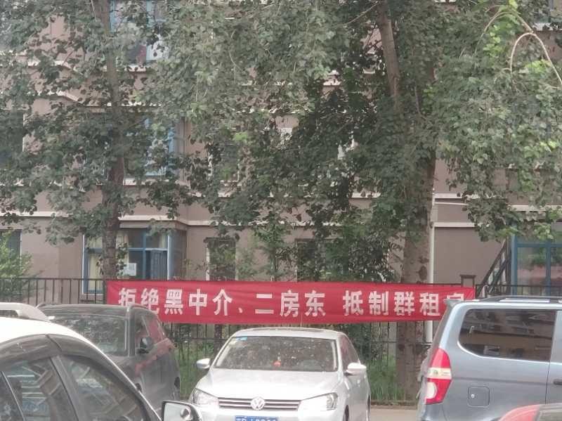 长租公寓爆雷加速 二房东收租后消失租客被赶