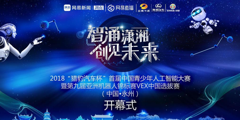 第九届亚洲机器人竞标赛中国选拔赛开幕式