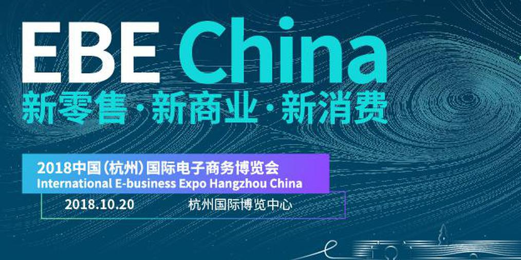 2018中国(杭州)国际电子商务博览会