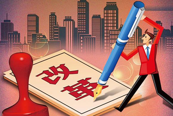 下月10日起粤全省推广证照分离