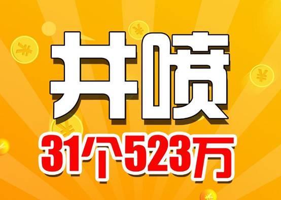 双色球爆31注523万 山东一张票夺5397189元大奖!