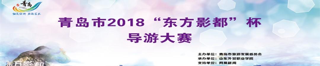 青岛市2018东方影都杯导游大赛