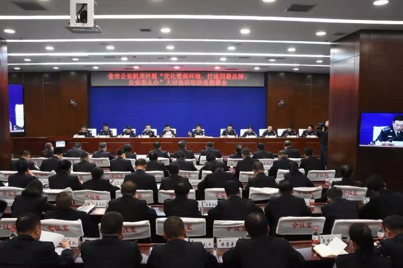 """唐山公安局召开""""优化营商环境""""大讨论活动动员会"""