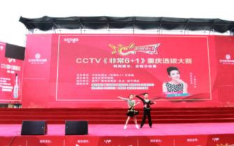 """""""圣名杯""""CCTV《非常6+1》重庆选拔赛璀璨启幕 梦想之"""