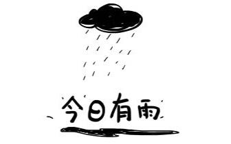 阵雨|河南今日大部地区有阵雨 西部山区局部有雨夹雪