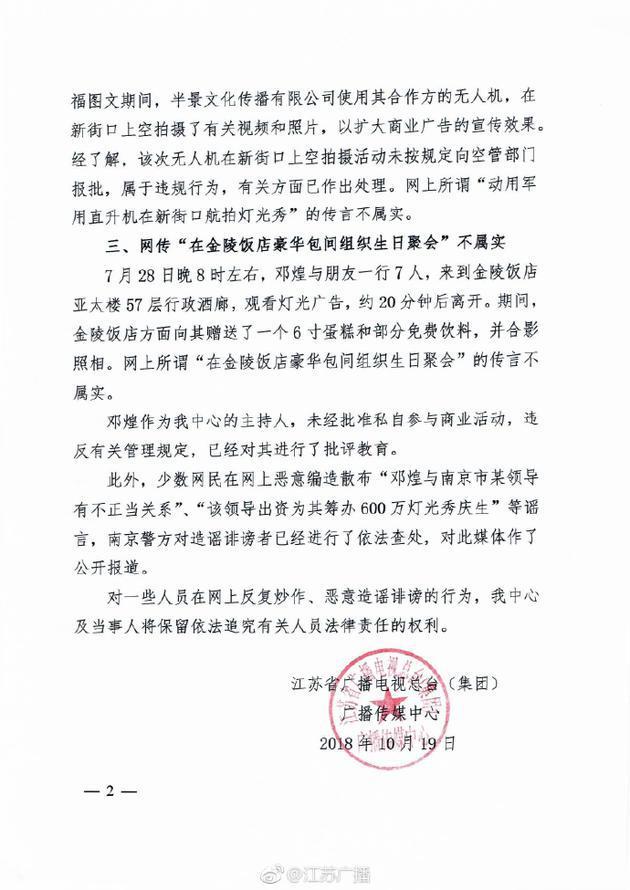 """女主持""""600万生日灯光秀""""?江苏广播调查回应"""