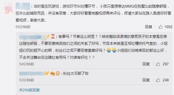 Sunnee杨芸晴调侃孟美岐邋遢 双方粉丝网上掀骂战