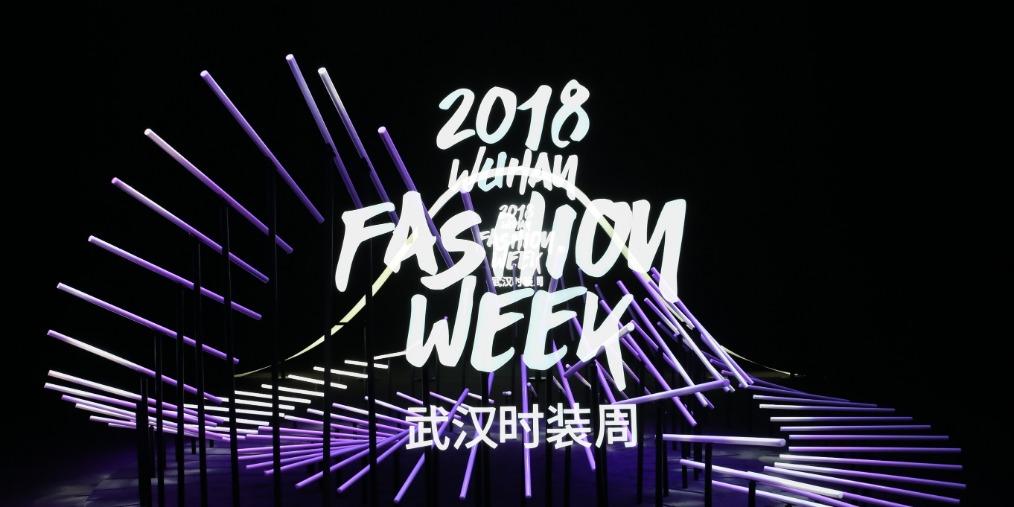 2018武汉时装周盛大开幕,亮点纷呈耀江城!